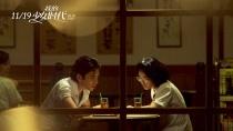 《我的少女时代》制作特辑 陈乔恩言承旭共织少女梦