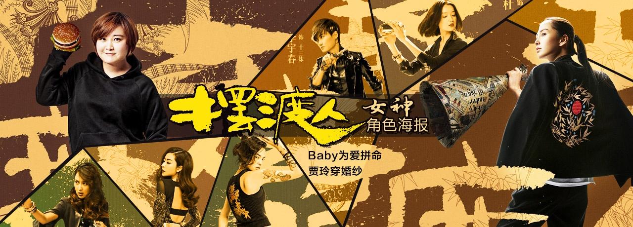 《摆渡人》女神角色海报 Baby为爱拼命贾玲穿婚纱