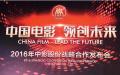 中国电影与中南文化等战略合作 完善电影市场布局