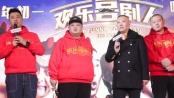 《欢乐喜剧人》定档 岳云鹏艾伦现场展示歌舞