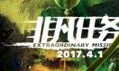 《非凡任务》曝定档预告 黄轩段奕宏颠覆自我出演