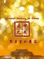 中国通史-周王室的衰落