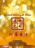 中国通史-列国变法