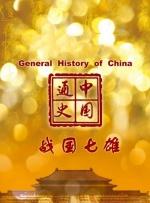 中国通史-战国七雄