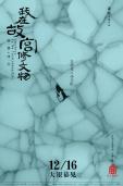 《我在故宫修文物》公映 现象级纪录片展大国匠心