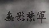 《长城》无影禁军英文版特辑 解密五军规制