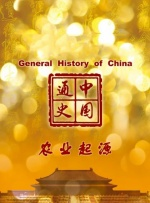中国通史-农业起源