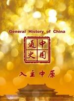 中国通史-入主中原