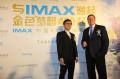 IMAX影院开启400幕时代 助力金逸品牌再升级