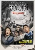 《你好疯子》曝万茜版《礼物》MV 提档12月30日