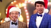 电影《欢乐喜剧人》曝圣诞特辑 大潘爆笑调侃艾伦