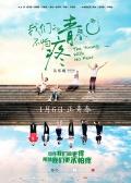 《我们的青春不怕疼》双发海报 正式定档1月6日
