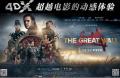 4DX时光影迷《长城》特别体验场中华群英齐聚一堂