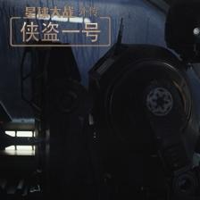 星球大战外传:侠盗一号