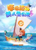 《辛巴达与美人鱼公主》预告、海报 开启冒险之旅