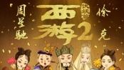 """《西游伏妖篇》曝打斗版预告 周星驰""""对垒""""徐克"""