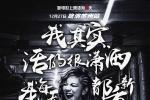 《一路逆风》苏州路演 邓紫棋分享太空训练经历
