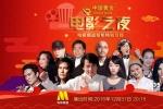 群星闪耀电影频道电影之夜 12月31日20:19播出