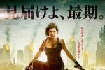 《生化危机6》日本票房飘红 创系列多项开画记录