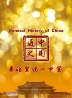 中国通史-秦始皇统一中国