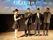网大《通天之眼》12.30上线 男主自曝车震戏细节