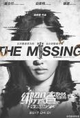 《绑架者》先导海报 白百何饰女警官寻失踪女儿