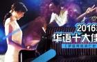 2016年华语十大佳片出炉,《罗曼蒂克》位列榜首