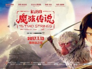 《魔弦传说》3D曝新年预告 奇妙小队踏上冒险之旅