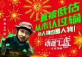 """《铁道飞虎》新海报 成龙王凯黄子韬""""干大事"""""""