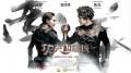 《功夫机器侠》曝未来战场版预告 定档大年初五