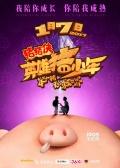 《猪猪侠4》元旦点映