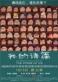 电影《我的诗篇》获院线鼎力支持  定档1月13日