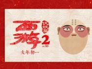 《西游伏妖篇》曝圆蛋海报 西游家族送新年祝福