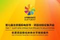 第七届北京国际影节项目创投征集开启 水平再提升