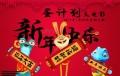 欢乐萌宠迎新年!《蛋计划》2017年1月20日上映