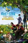 《熊出没》曝海报预告 新一代萌宠神物猴头菇诞生