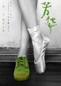 冯小刚《芳华》海报:芭蕾舞鞋军鞋交织惹人遐想