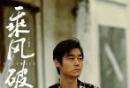 """上周二,韩寒在新电影《乘风破浪》的定档发布会上,宣布该片定档于2017年1月28日,大年初一正式上映。《乘风破浪》是韩寒执导的第二部电影,从现有的海报、预告片以及发布会上透露的信息来看,本片与韩寒的第一部电影《后会无期》是截然不同的两种风格:动人的故事情节、鲜活的人物形象,不难看出这是一部实打实的""""寒式喜剧""""。在最初曝光演员阵容的时候,这部电影的混搭组合让许多网友大吃一惊:邓超、彭于晏、赵丽颖、董子健、金士杰、叫兽易小星、张本煜、李荣浩、高华阳、李淳、熊黎等演员先"""