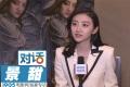 对话:《长城》女主景甜 直面批评化压力为动力