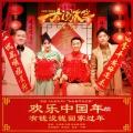 《大闹天竺》春节主打歌 天竺兄弟打造新春神曲