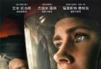 IMDB评分高达8.3、烂番茄新鲜度曾高达100%的好莱坞年度烧脑科幻电影《降临》将于1月20日在中国内地上映!
