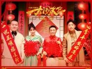 《大闹天竺》发春节主打歌 天竺兄弟打造新春神曲
