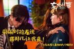 """《东北往事》曝光话题剧照 贾乃亮""""肩咚""""马丽"""