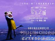 爱情巨制《爱乐之城》浪漫来袭 中国内地确定引进