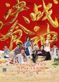 8部国产电影争当春节档黑马 谁能成为最大赢家?