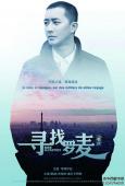 韩庚新片《寻找罗麦》获公映许可 讲述同志爱情
