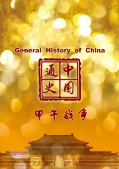 中国通史-甲午战争