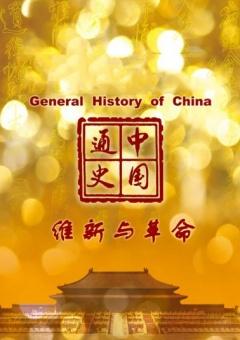 中国通史-维新与革命