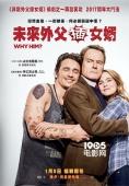 香港票房:付兰兰《为什么是他》登顶《长城》第三