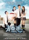 中国影视作品集体亮相印度 译制作品获多方好评